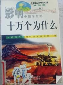 【现货~】影响中国学生的十万个为什么  成长版(五)9787560128894