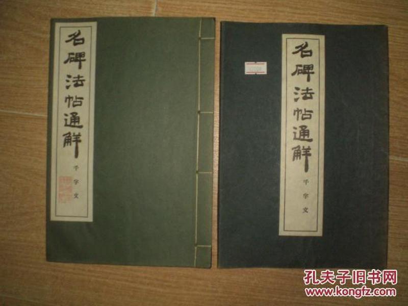 名碑法帖通解-千字文(昭和42年1版1印)带外函套