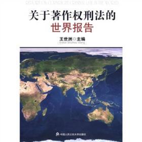 關于著作權刑法的世界報告:[中英文本]