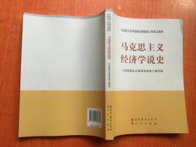 马克思主义理论研究和建设工程重点教材:马克思主义经济学说史 正版品好