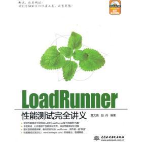 LoadRunner性能测试完全讲义