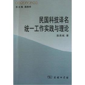 民国科技译名统一工作实践与理论