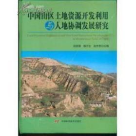 中国山区土地资源开发利用与人地协调发展研究