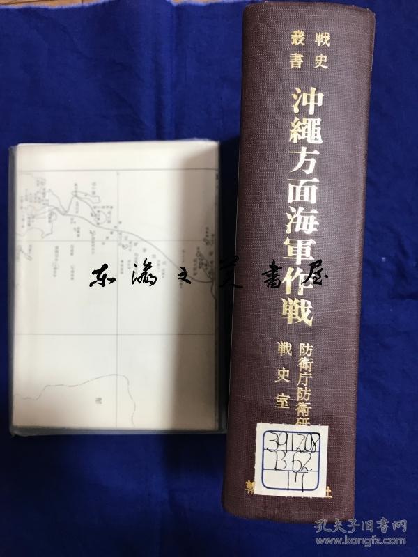 战史丛书 冲绳方面海军作战/1968年/朝云新闻社/808页