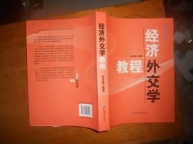 经济外交学教程