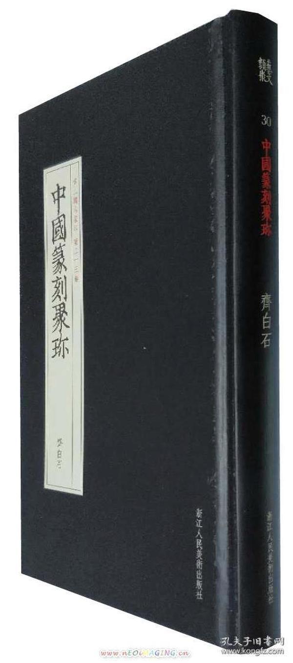 齐白石(中国篆刻聚珍 第二辑 名家印第23卷 精装 全一册)