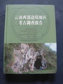 云南西部边境地区考古调查报告  精装本全一册 上海古籍出版社2017年一版一印 私藏好品