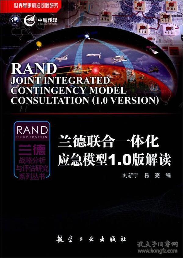 世界军事前沿问题研究·兰德战略分析与评估研究系列丛书:兰德联合一体化应急模型1.0版解读