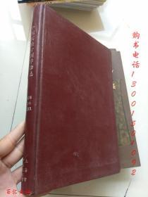 中国实验方剂学杂志2001年1-6期【合订合售 大16开精装】