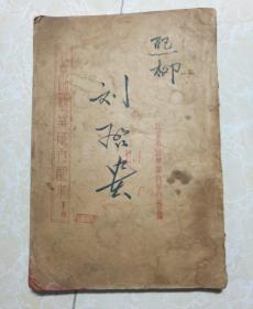 油印《北京国药业成方配本 》下册