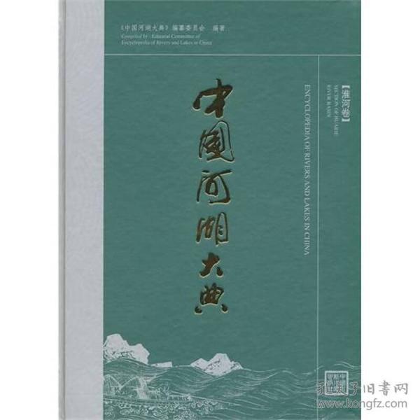 淮河卷-中国河湖大典