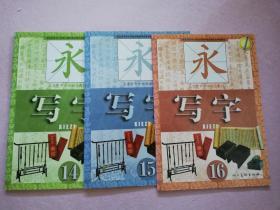 北京市中小学地方教材 写字 第14、15、16册(三册合售)实物拍图