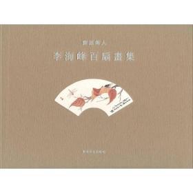 齐派传人李海峰百扇画集