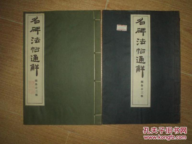 名碑法帖通解--颜鲁公三稿(昭和43年1版1印)带外函套