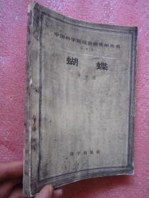 中国科学院昆虫研究所丛书;第4号《蝴蝶》1958年一版一印