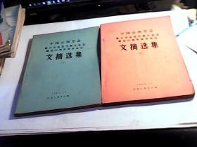 中国心理学会第三次会员代表大会及建会60周年学术会议文摘选集[上下册]