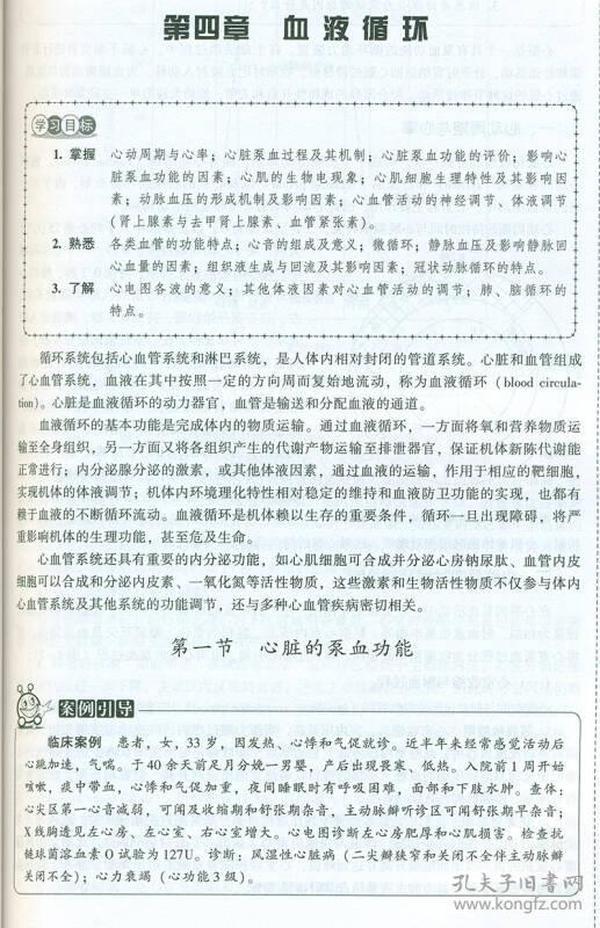 """生理学/全国普通高等医学院校护理学类专业""""十三五""""规划教材"""