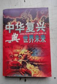中华复兴与世界未来(上)