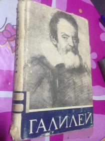 伽利略  俄文原版
