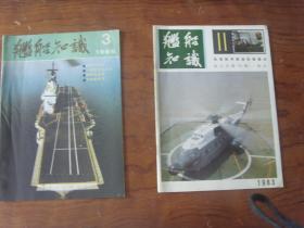 【舰船知识1983-11(总50期)