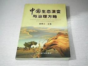 中国生态演变与治理方略