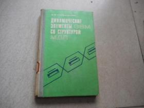 具有M ДП结构的电子计算机的动力学元件【俄文原版】