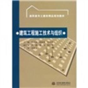 建筑工程施工技术与组织