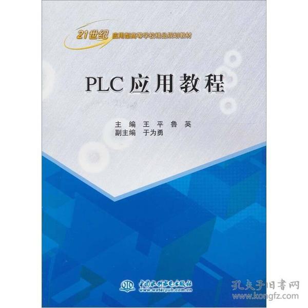 PLC 应用教程