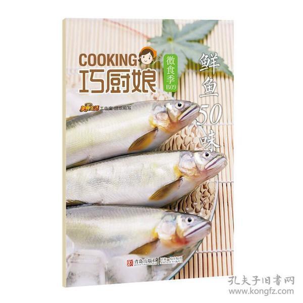 鲜鱼50味
