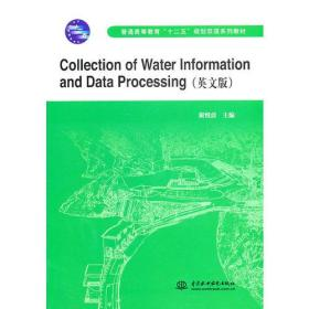 T-Collection of Water Information and Data Processing(英文版)