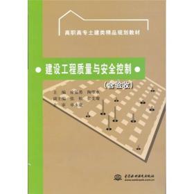 建设工程质量与安全控制(含验收)