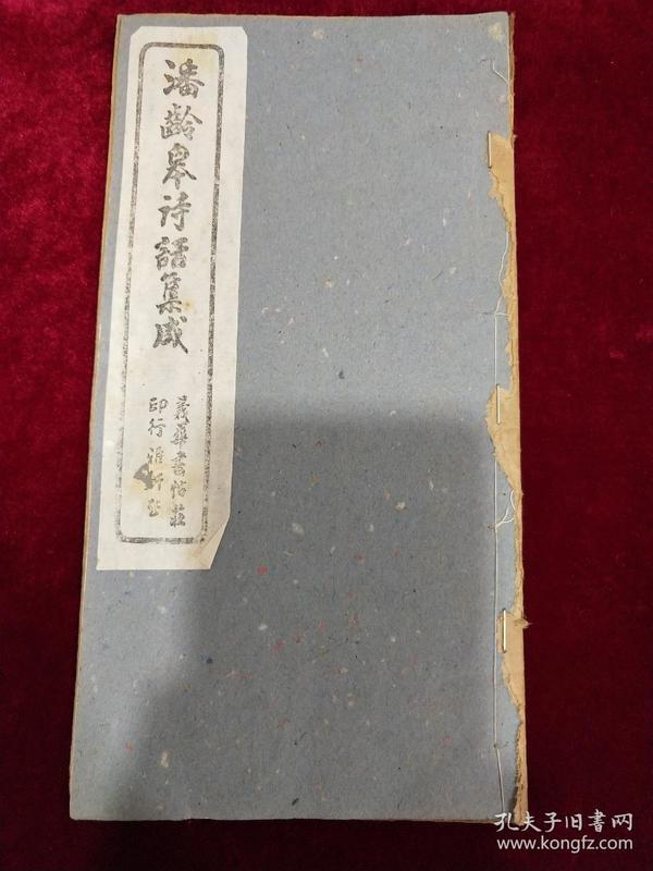 民国潘龄皋诗话集成白纸石印一册全