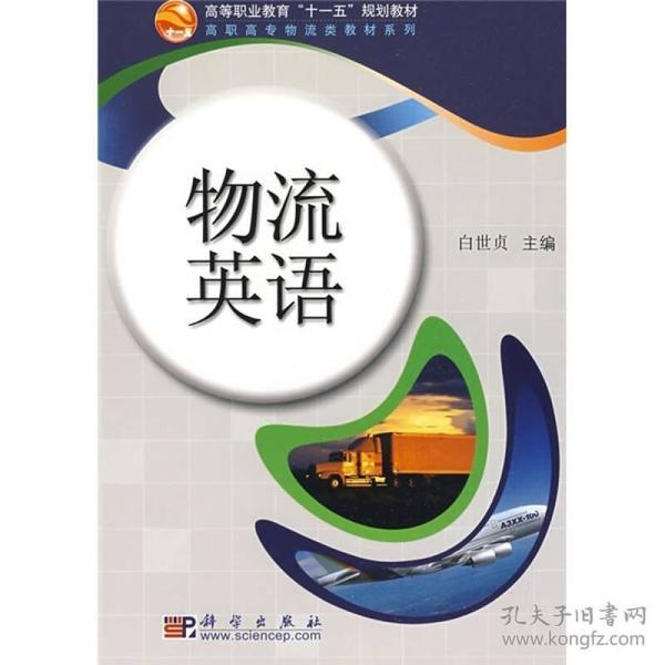 """高等职业教育""""十一五""""规划教材·高职市场主物流类教材系列:物流英语"""