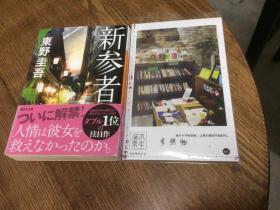 日文原版:《新参者》   东野圭吾  【存于溪木素年书店】