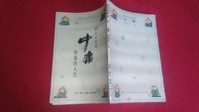 蔡志忠漫画(中庸)和谐的人生