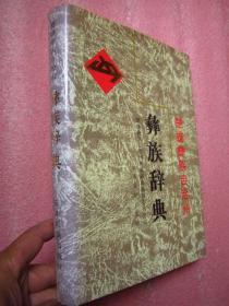 楚雄彝族自治州彝族辞典  16开精装 465页、原价 99元、全新