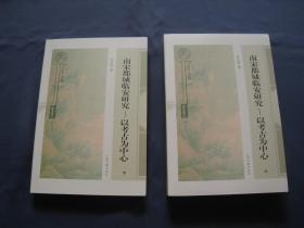 南宋都城临安研究 以考古为中心 平装本全二册  上海古籍出版社2016年一版一印 私藏好品