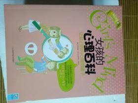 儿童卡内基励志系列女孩的私密百科(套装共10册)