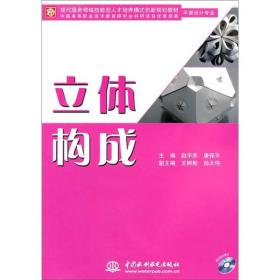 专业创新v专业教材:机械构成(平面设计模式)三维立体设计软件库图片