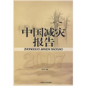 正版库存 中国减灾报告2007