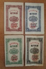 55年热河省粮食厅地方料票4全-保真套票-品相以图为准