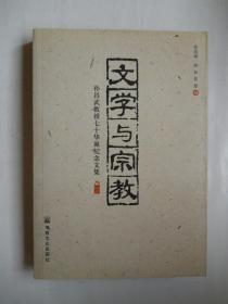 《文学与宗教—孙昌武教授七十华诞纪念文集》孙昌武签赠本