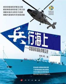 兵行海上:中国海军编队护航实录