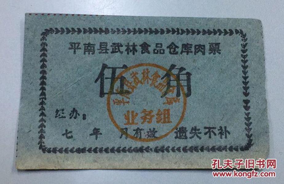 肉票(伍角)平南县武林食品仓库肉票
