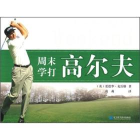 周末学打高尔夫