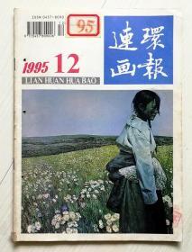 连环画报1995年第12期