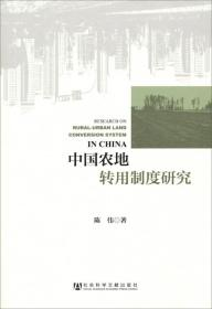 中国农地转用制度研究