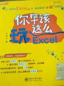 特价!你早该这么玩Excel9787301191309
