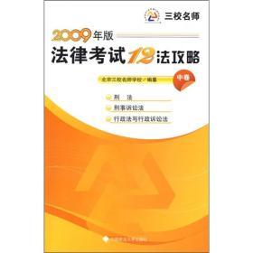 2009年版法律考试12法攻略(中卷)