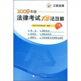 2009年版法律考试12法攻略(上卷)